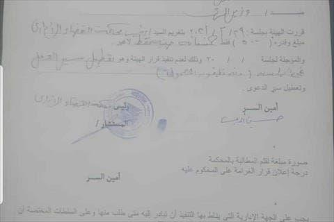 قاض مصري يصدر حكما ضد نفسه