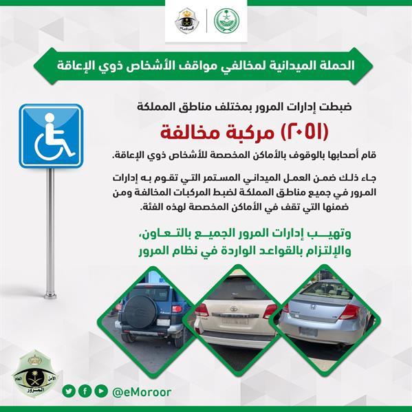مركبات متوقفة في أماكن ذوي الإعاقة