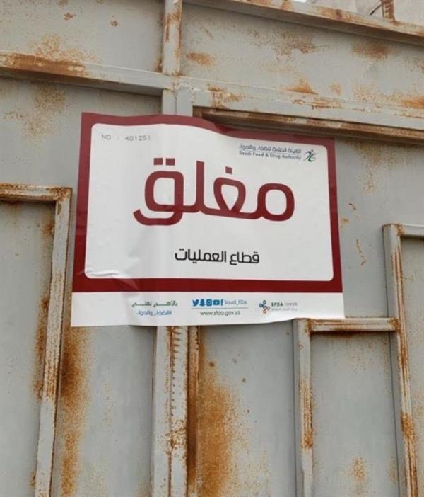 """""""بلدية أبرق الرغامة"""" بجدة تتلف 5 أطنان من الأسماك الفاسدة"""