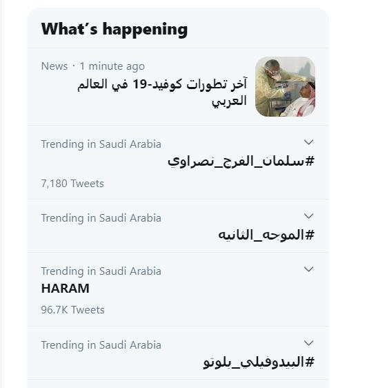 ترد السعودية