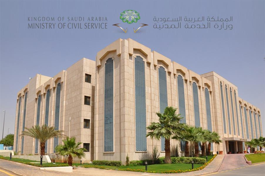 الخدمة المدنية: إجازة اليوم الوطني الخميس القادم بدلاً من الجمعة