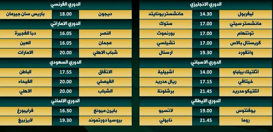 مباريات اليوم السبت الدوري السعودي