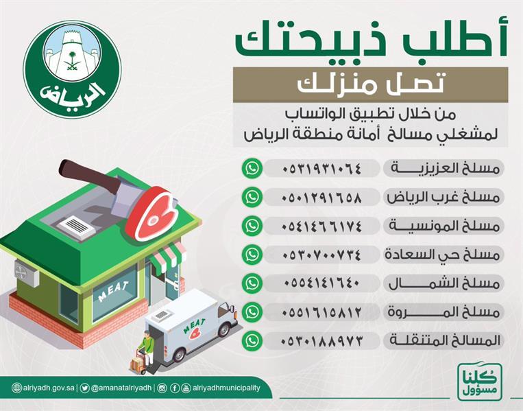"""""""أمانة الرياض"""" تتيح خدمة استقبال طلبات شراء المواشي وذبحها وتوصيلها للمنازل عبر الواتساب"""