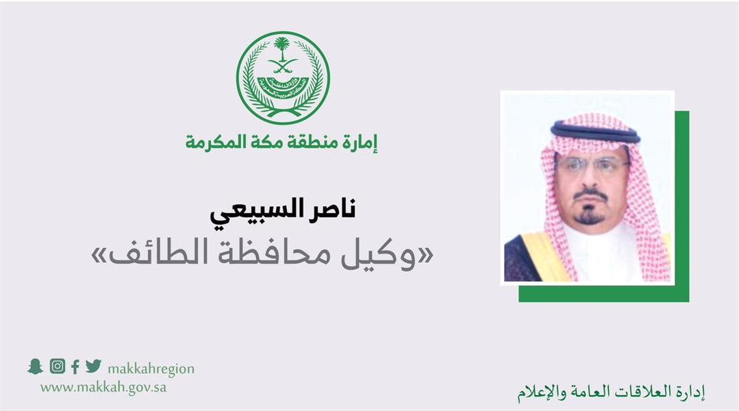 تكليف ناصر السبيعي وكيلاً لمحافظة الطائف