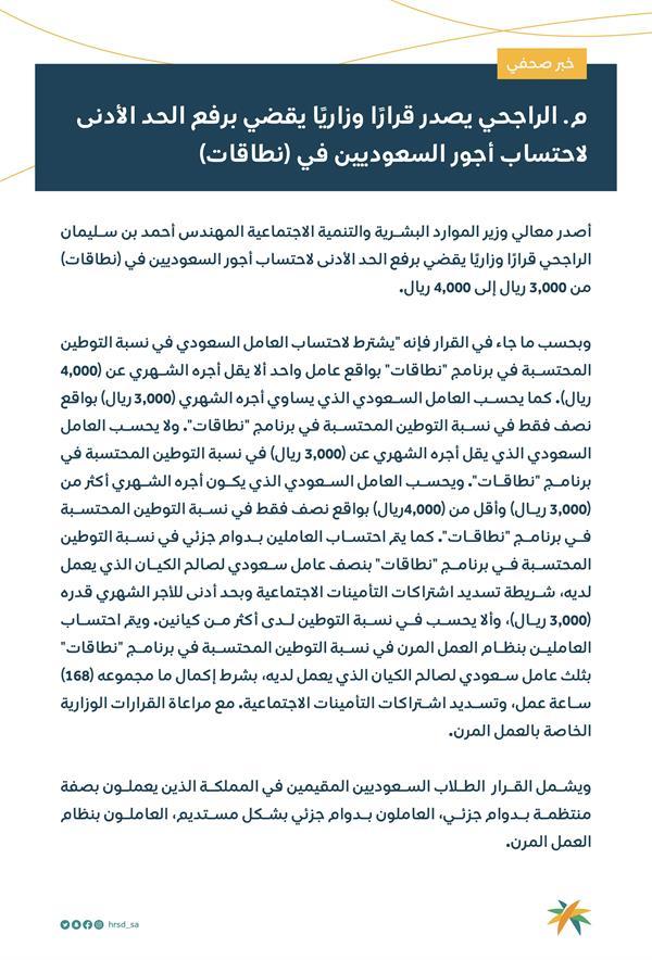 """وزير الموارد البشرية يصدر قرارًا برفع الحد الأدنى لأجور السعوديين في """"نطاقات"""""""