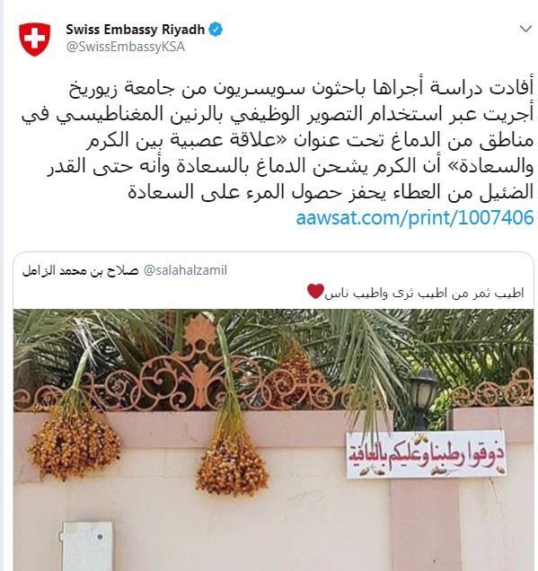 تغريدة تبرز كرم مواطن بعرض ثمر نخله تدفع السفارة السويسرية للرد