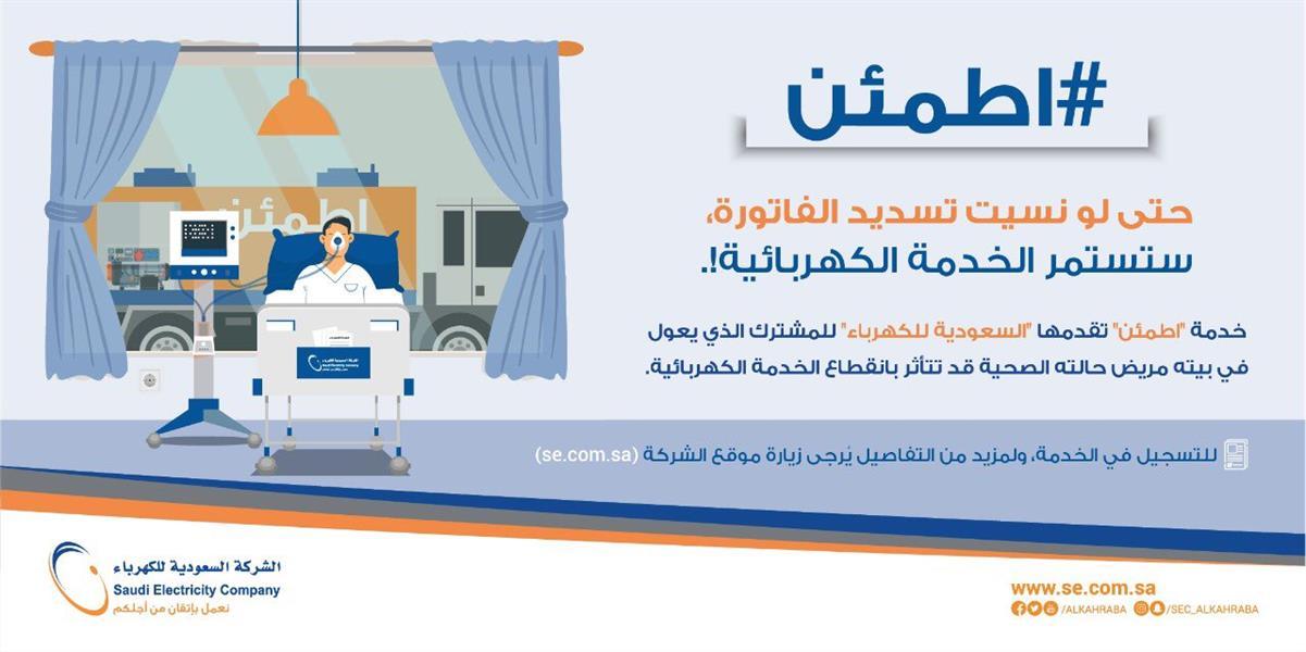 """""""الكهرباء"""" تطلق خدمة """"اطمئن"""" للمرضى الذين تعتمد حياتهم على الكهرباء"""