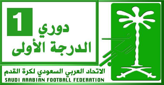 دوري الدرجة لأولى: فوز النهضة والطائي والمجزل وتعادل الحزم مع الاتفاق