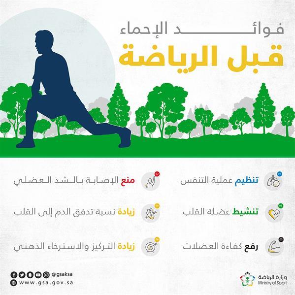 6 فوائد لتمارين الإحماء قبل ممارسة الرياضة