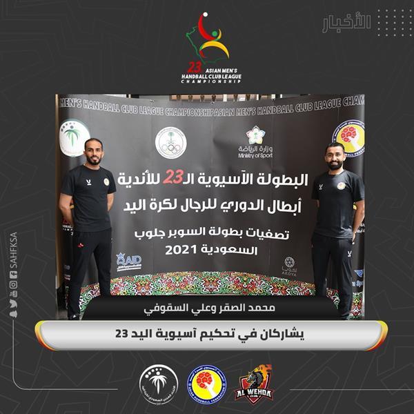 """الحكمان محمد الصقـر و علي السقوفي يشاركان في """"آسيوية اليد"""""""