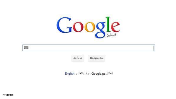 اسم فلسطين على محرك البحث الشهير