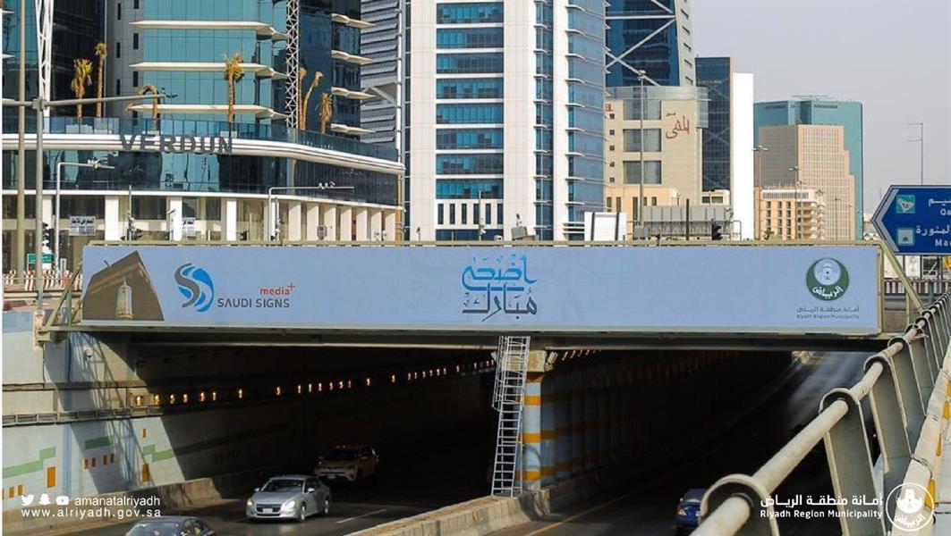 أمانة الرياض تزين شوارع العاصمة بلافتات التهنئة بعيد الأضحى