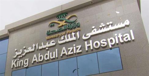 مستشفى الملك عبدالعزيز