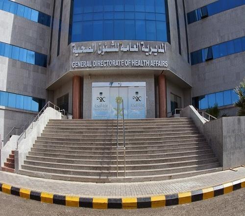 المديرية العامة للشؤون الصحية