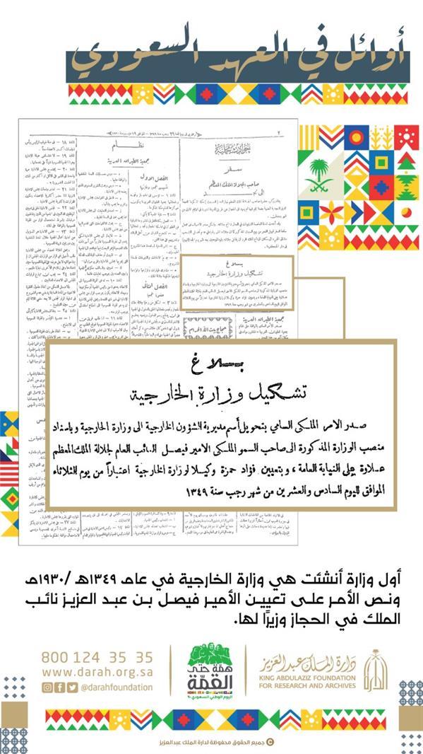 عُين الأمير فيصل وزيرًا لها.. تعرف على أول وزارة تم إنشاؤها في المملكة