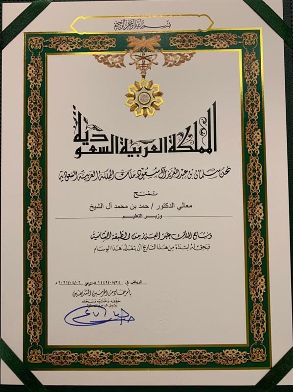 وزير التعليم الدكتور حمد آل الشيخ.