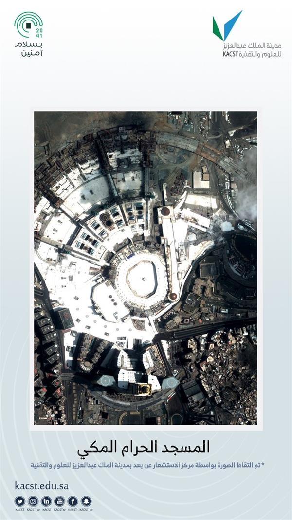 صورة فضائية للحرم المكي صباح اليوم