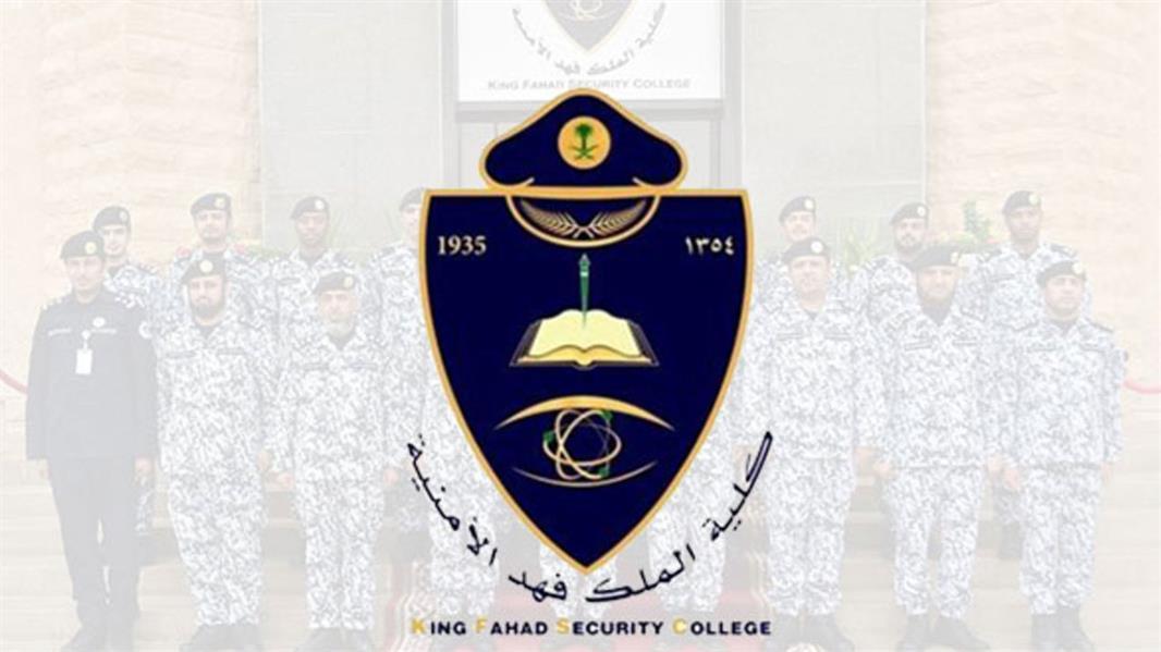كلية الملك فهد