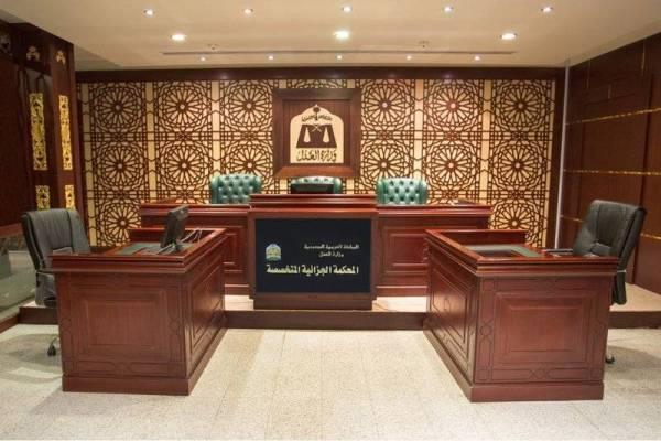 المحكمة الجزائية المتخصصة