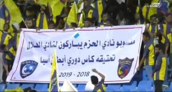 بالفيديو.. جماهير الحزم ترفع لافتة تبارك بها لنادي الهلال