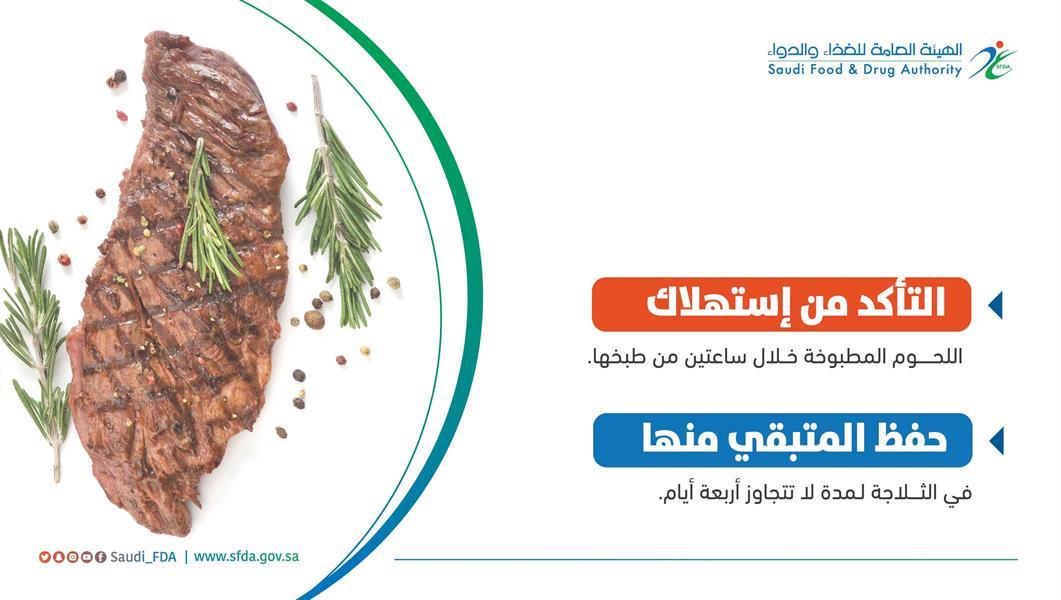 """""""الغذاء والدواء"""" تحدد المدة المناسبة لاستهلاك اللحوم المطبوخة.. وتوضح الطرق الصحيحة لحفظها"""