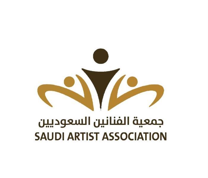 جمعية الفنانين السعوديين