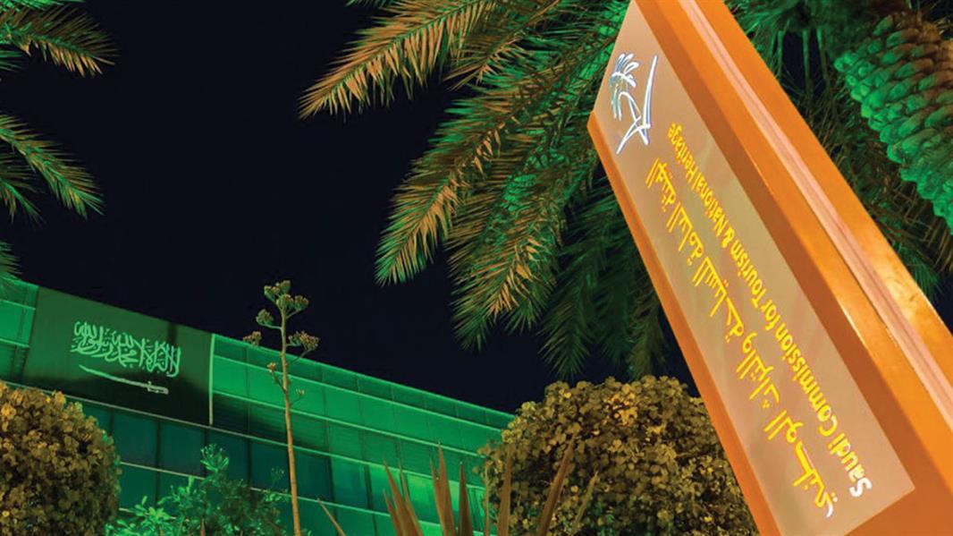 الهيئة العامة للسياحة والتراث الوطني