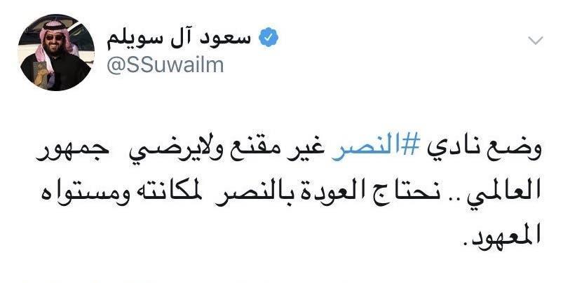 آل سويلم والنصر.. قصة بدأت بتغريدة وانتهت بلقب