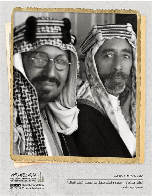 الملك عبدالعزيز