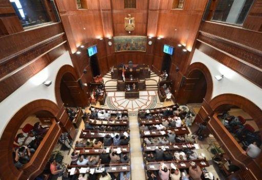 المحكمة الدستورية العليا المصرية