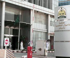 محكمة الاحوال الشخصية الرياض