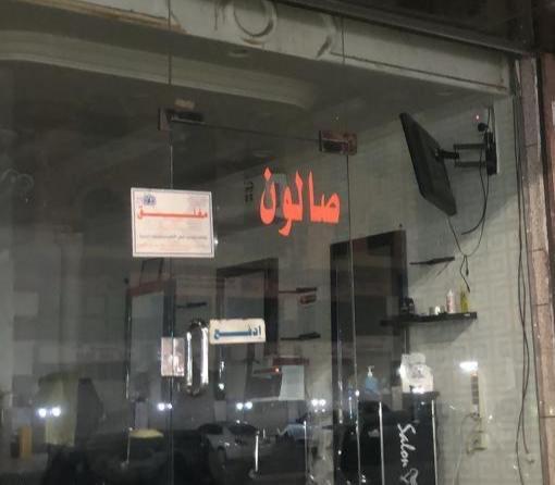 إغلاق 45 صالون حلاقة لمخالفتها الإجراءات الاحترازية في جدة ومكة