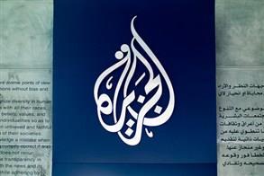 «الجزيرة» القطرية تطلق قناة إخبارية باللغة التركية