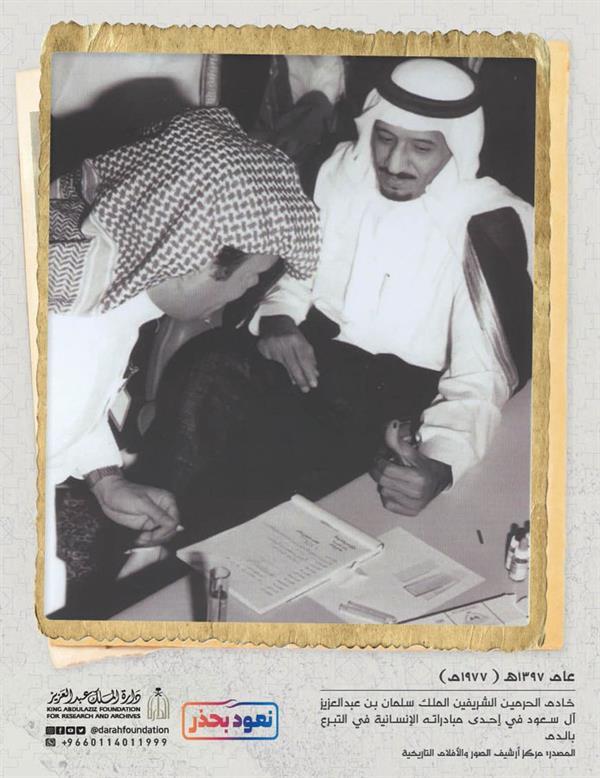 الملك سلمان وهو يتبرع بالدم قبل 44 عام