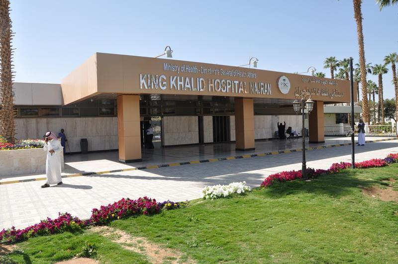 مستشفى الملك خالد بنجران