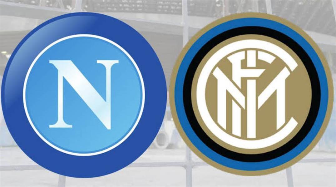 تأجيل مباراة نابولي وإنتر في كأس إيطاليا بسبب مخاوف كورونا