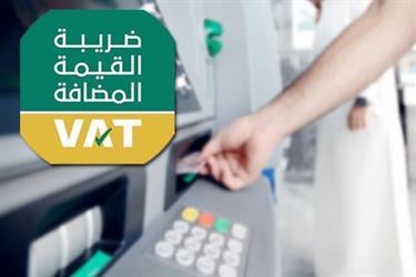 بالتفاصيل.. تعرّف على خدمات البنوك الخاضعة لضريبة القيمة المضافة