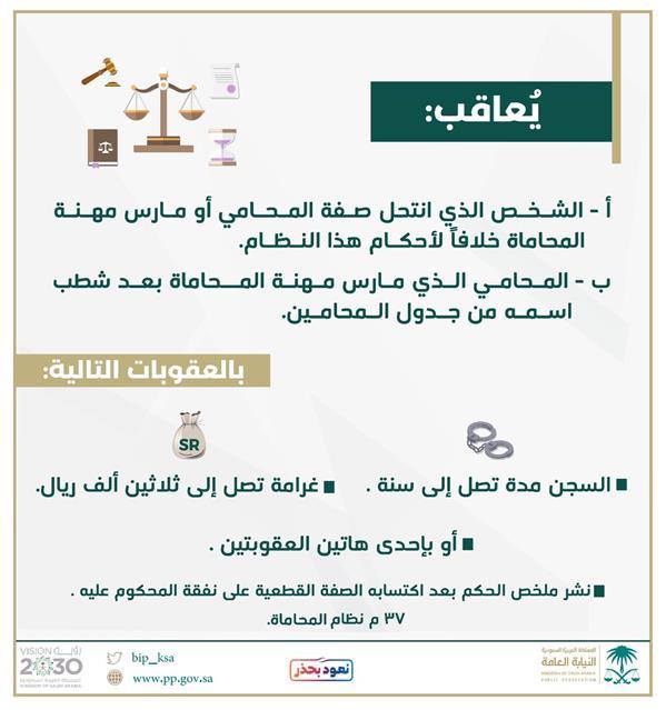 النيابة العامة تكشف عقوبة منتحلي صفة محامي أو ممارسة المحامي عمله بعد شطبه