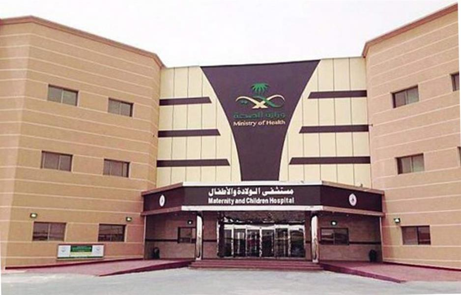 مستشفى الولادة والأطفال بحفر الباطن