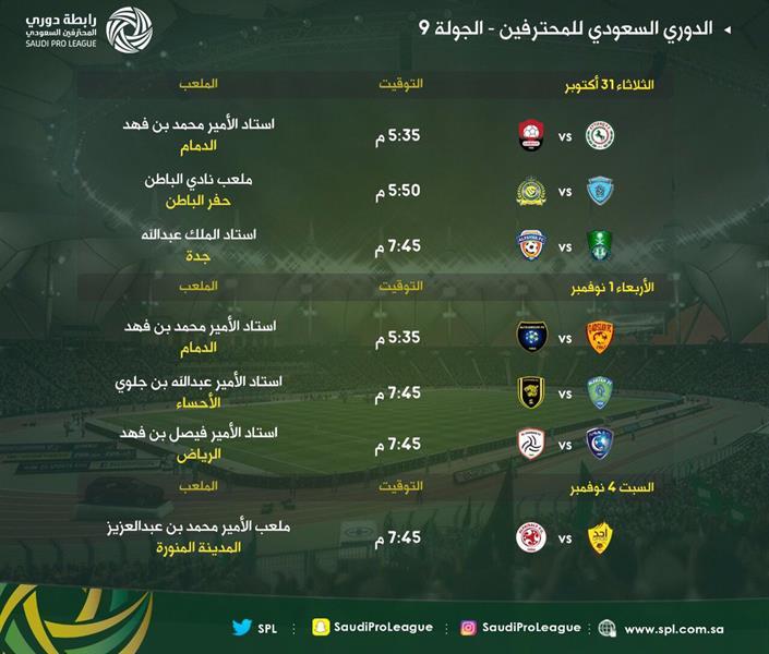 أخبار 24 تعديل مواعيد عدد من مباريات الدوري السعودي للمحترفين