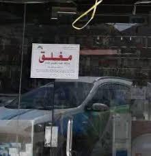 إغلاق 13 محلاً تجارياً مخالفاً ببلدية العزيزية بمكة وتطبيق لائحة الجزاءات عليها