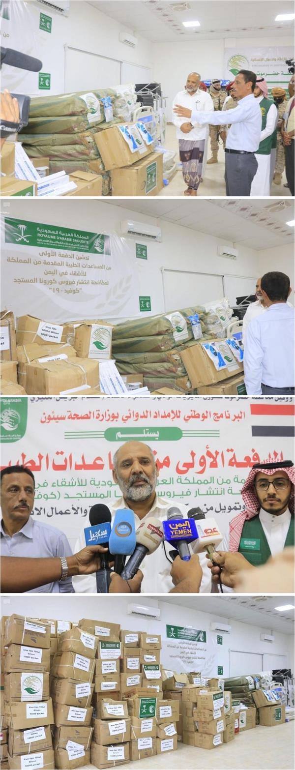 """المساعدات الطبية لمواجهة """"كورونا"""" في اليمن"""
