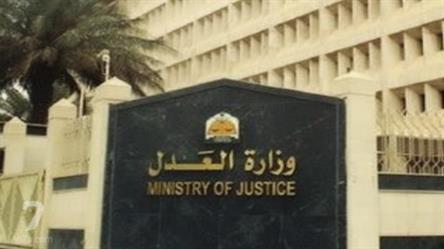 """""""العدل"""" تمنح المراجعين حق تقييم """"القضاة"""" و""""كتّاب العدل"""""""