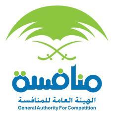 الهيئة العامة للمنافسة