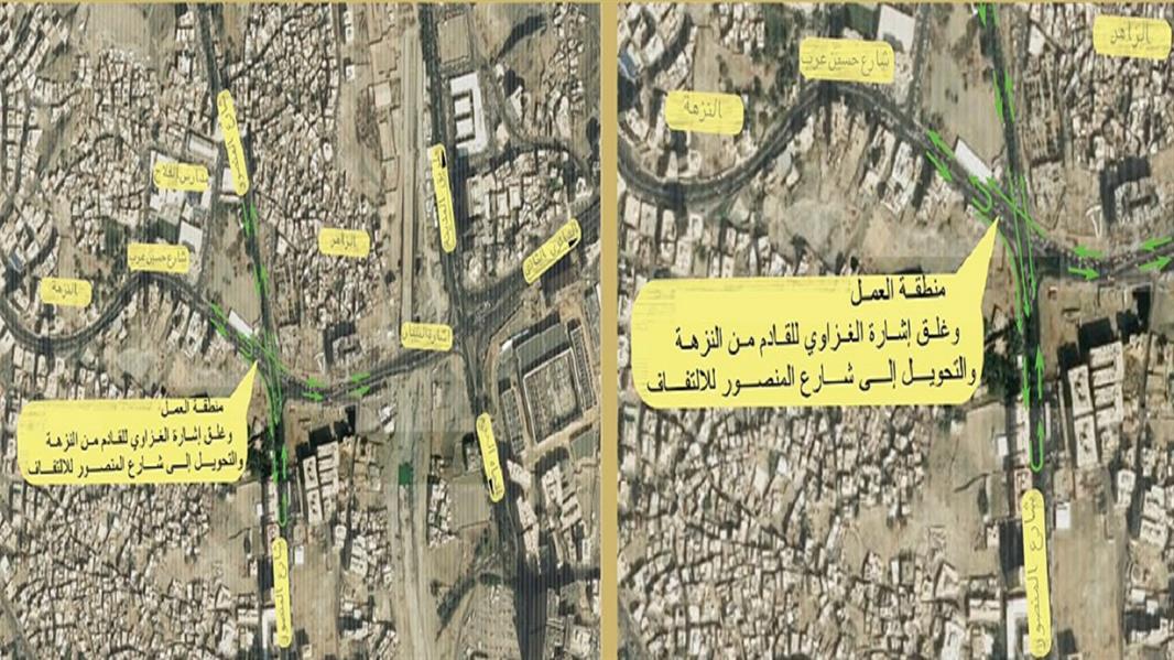 """""""تطوير مكة"""" تعلن توجيه بعض الطرق مؤقتاً لاستكمال الطريق الدائري الثاني"""