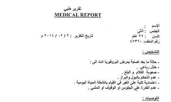 أخبار 24 مرض غامض يصيب 3 فتيات في جدة بالشلل وقيمة الجرعة