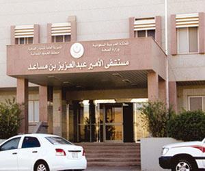مستشفى الامير عبدالعزيز بن مساعد