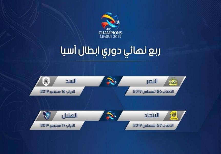أخبار 24 الاتحاد الآسيوي يحدد موعد مباريات دور الـ 8 لدوري أبطال آسيا