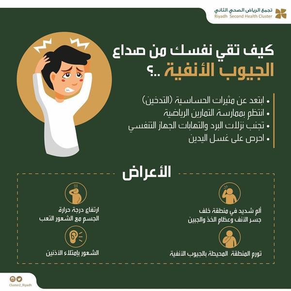هذه أعراض صداع الجيوب الأنفية وطرق الوقاية منه