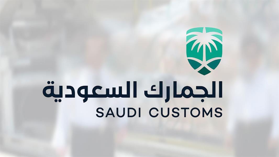 الجمارك السعودية